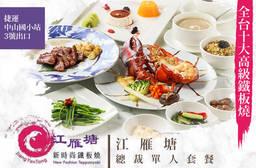 江雁塘新時尚鐵板燒 6.6折 江雁塘2019總裁單人套餐