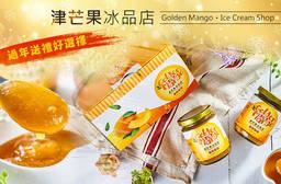 津芒果冰品店 7.5折 過年送禮的好選擇-健康手工芒果果醬禮盒一盒