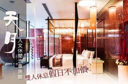 台中-天月人文休閒汽車旅館 6.6折 休息平日3H/假日2H,假日不加價