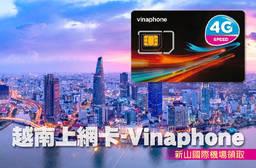 海外票券 30天2.4GB / 30天5GB / 15天每日2GB流量 (新山國際機場領取)