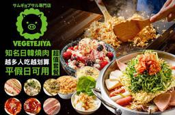 VEGE TEJIYA 菜豚屋 7.4折 知名日韓系燒肉菜豚屋 A.雙人經典飽飽套餐 / B.三人一起大口吃肉分享幸福套餐 / C.四人互相陪伴分享彭派套餐