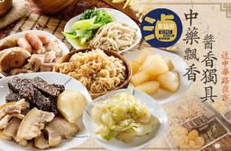 葉嗑膜滷味 ECMO BRAISED SNACKS 7.6折 A.精選單人餐 / B.超值分享餐