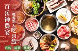 百岳神農宴 8折 A.養生鍋平日晚餐單人吃到飽 / B.養生鍋平日午餐&假日午晚餐吃到飽