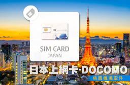 海外票券 日本吃到飽SIM卡