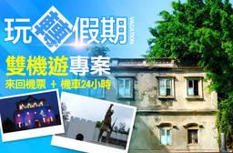 儒懋旅行社(玩轉假期) 5.4折 雙機遊專案(單人價)
