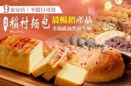 稻村麵包 7.7折 A.熱銷日式酒種麵包(六入超值選) / B.銷魂涮嘴黃金起酥蛋糕一份