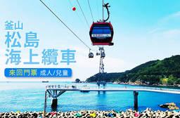 海外票券 Air Cruise一般車廂/Crystal Cruise水晶車廂 成人/兒童門票