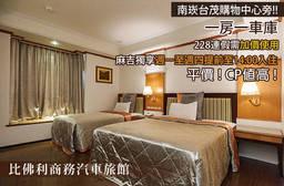 桃園-比佛利商務汽車旅館 5.8折 雙人住宿專案