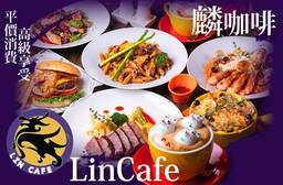 麟咖啡 Lin Cafe 6.9折 平假日皆可抵用200元消費金額