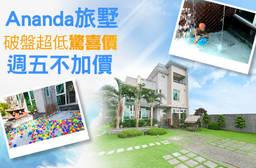 花蓮-Ananda旅墅 2.1折 雙人/三人/四人住宿專案