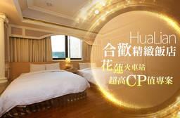 花蓮-合歡精緻飯店 3.3折 雙人/四人住宿,花蓮火車站超高CP值專案