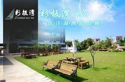 小琉球-杉板灣Villa 4.4折 雙人/四人住宿,來趣小琉球享受南洋海灣渡假