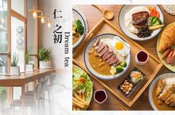 仁之初Dream tea 6.7折 平假日皆可抵用200元消費金額