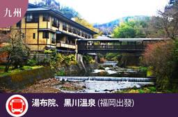 海外票券 湯布院、黑川溫泉(福岡出發) 一日遊行程