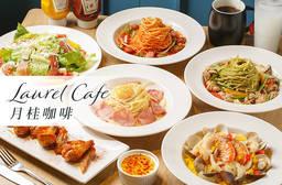 Laurel Cafe 月桂咖啡 7.5折 平假日皆可抵用300元消費金額