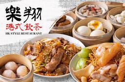 樂翔港式飲茶 7.3折 週一至週五可抵用200元消費金額