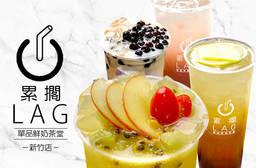 LAG累擱鮮奶糖(新竹店) 7.3折 平假日皆可抵用100元消費金額