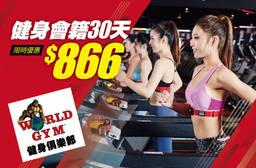 WORLD GYM 世界健身俱樂部 2.4折 30天VIP運動會籍