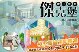 台南-傑克堡親子旅館 4.6折 雙人住宿專案