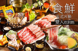 食鮮日式火鍋 8.9折 雙人吃到飽