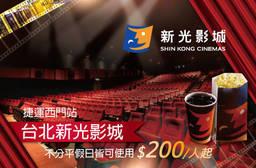台北新光影城 7.6折 A.特定電影雙人票 / B.雙人電影組合套票