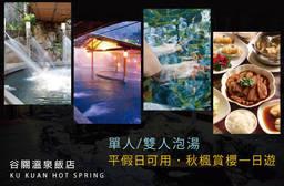 谷關溫泉飯店 5.2折 單人/雙人泡湯,平假日皆可使用賞櫻一日遊方案