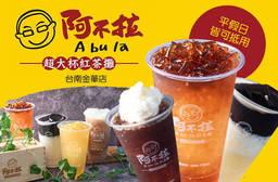 阿不拉 A bu la 超大杯紅茶攤(台南金華店) 6.5折 平假日皆可抵用100元消費金額