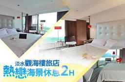 淡水-觀海樓旅店 7.3折 休息2H海景房不分平假日