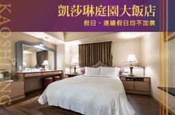 高雄-凱莎琳庭園大飯店 6.6折 雙人住宿,超殺優惠假日連續假日均不加價