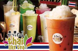 泰讚了Thai Like Tea 8折 平假日可抵用100元消費金額