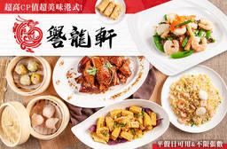 譽龍軒 港式美味小館 6.9折 平假日皆可抵用200元消費金額