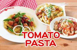 Tomato Pasta 7.9折 平假日可抵用250元消費金額(超值套餐不適用)