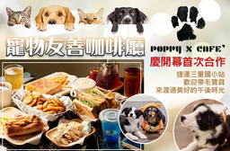 POPPY CAFE' 寵物友善咖啡廳 6.7折 平假日皆可抵用200元消費金額