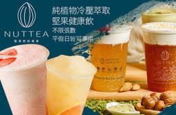 NUTTEA堅果奶 · 茶(新板店) 6.8折 平假日皆可抵用100元消費金額
