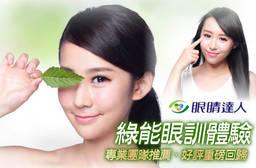 眼睛達人-綠能眼訓 0.9折 綠能眼訓體驗一次(全程約二小時)