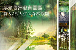 溪頭自然教育園區(教育中心) 6折 雙人/四人住宿森林假期