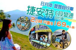 日月潭荳荳自行車(中興二店) 6.7折 捷安特6段變速自行車2小時