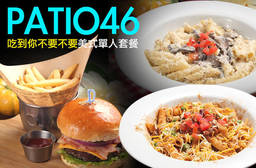 PATIO46 7.9折 吃到你不要不要美式單人套餐