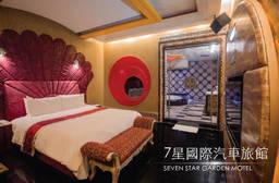 桃園-7星國際汽車旅館 6.2折 雙人住宿,K歌之王優質專案