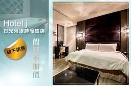 高雄-Hotel j日光河堤時尚旅店 4.1折 休息2H雙人房假日不加價