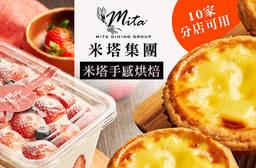 米塔手感烘焙 7.9折 A.德國布丁(六入)一盒 / B.德國布丁(六入)二盒 / C.草莓盒子蛋糕一盒 / D.草莓盒子蛋糕二盒