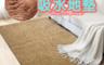 生活市集 2.2折! - 軟綿綿蛋糕絨多功能地墊