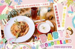 BabyWonderland童話世界親子空間 5.7折 一大一小親子套餐