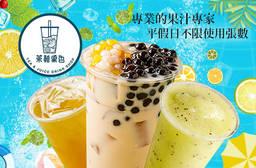 茶顏果色 7.5折 平假日皆可抵用100元消費金額