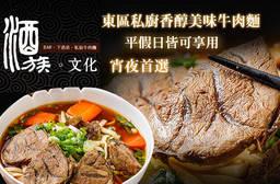 酒族文化 7.2折 私廚牛肉麵獨享餐