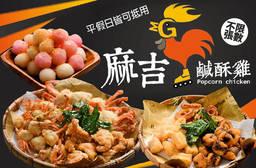 麻吉鹹酥雞 7.3折 平假日皆可抵用100元消費金額