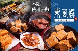 東風饌 7.8折 平日可抵用100元消費金額