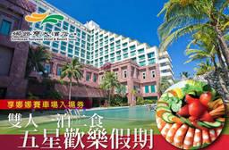 台東娜路彎大酒店 4折 雙人一泊二食~五星歡樂假期專案