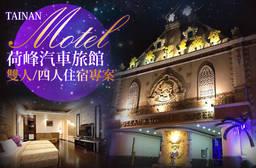 台南-荷峰汽車旅館 2.8折 雙人/四人住宿專案