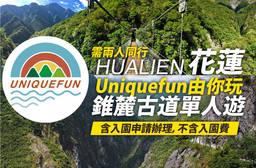 花蓮-Uniquefun由你玩 8.5折 錐麓古道單人遊